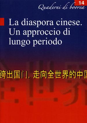 Quaderno n. 14 - La diaspora cinese. Un approccio di lungo periodo (2006)